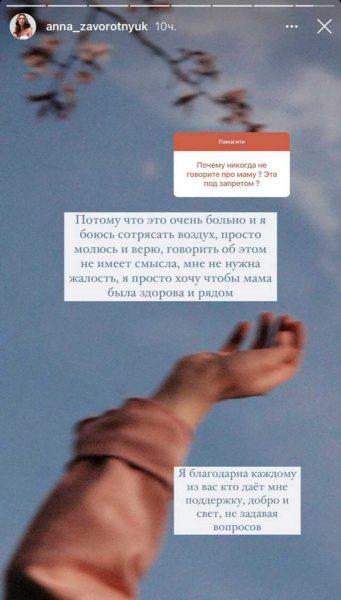 Ответ Анны Заворотнюк на вопрос о состоянии матери