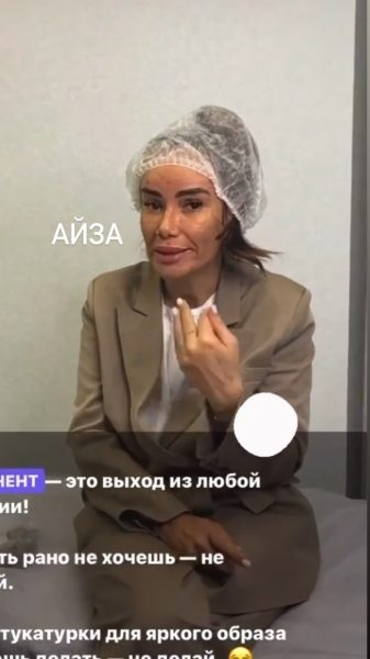 Айза Анохиа