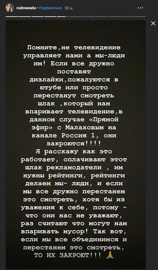 Пост Натальи Рудовой в сторис