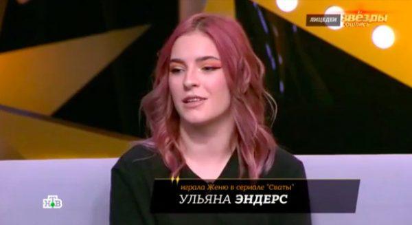 Ульяна Эндерс