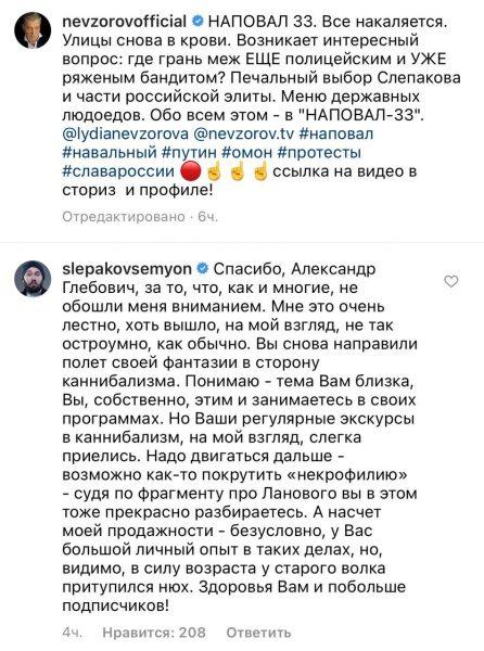 Комментарий Слепакова в Инстаграм Невзорова,