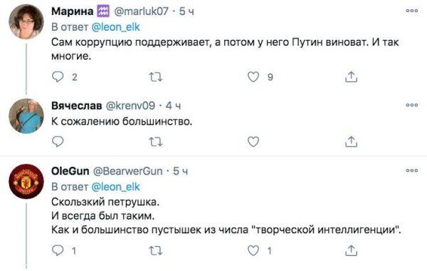Комментарии интернет-пользователей