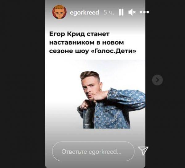 Скрин со сторис Егора Крида