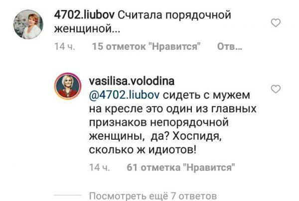 Василиса Володина ответила на комментарий подписчицы
