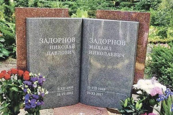 Могила Михаила Задорнова и его отца