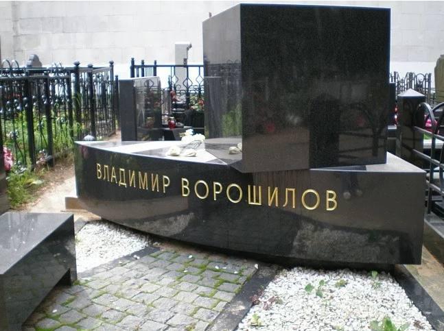 Могила Владимира Ворошилова