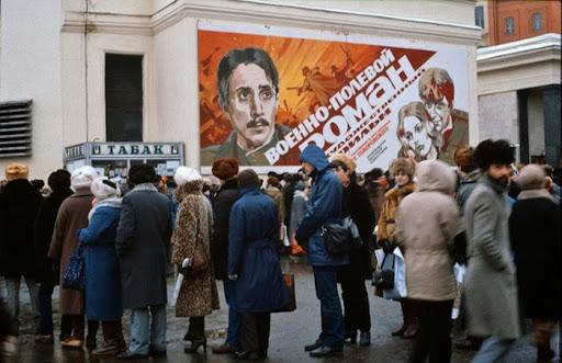 Очередь в кинотеатр в СССР