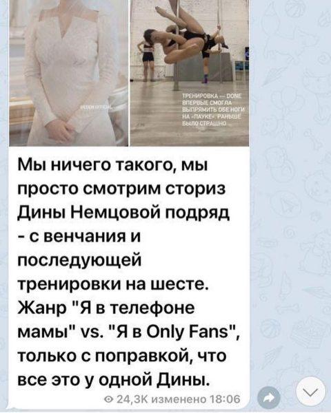 18-летняя дочь Бориса Немцова вынуждена оправдываться за страсть к...