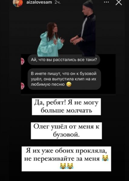 """""""Я их прокляла"""" - Айза Долматова подтвердила роман Олега Майами с Ольгой Бузовой"""