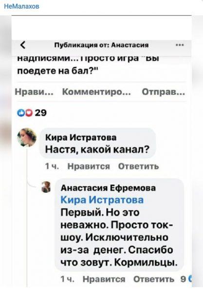 Переписка Анастасии Ефремовой и Киры Истратовой