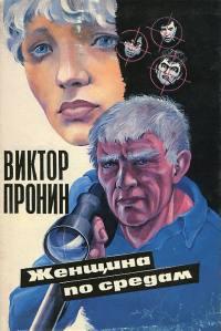 """Книга Пронина """"Женщина по средам"""""""