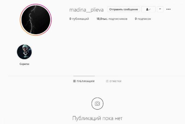 Инстаграм Мадины Плиевой