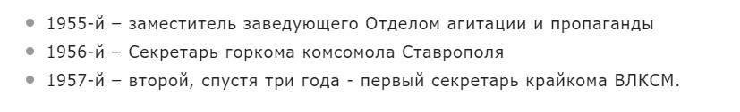 Карьера Горбачёва в Ставрополе