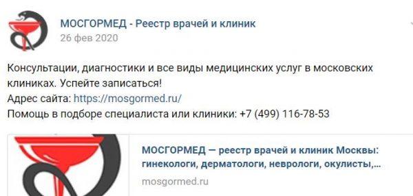 Мосгормед