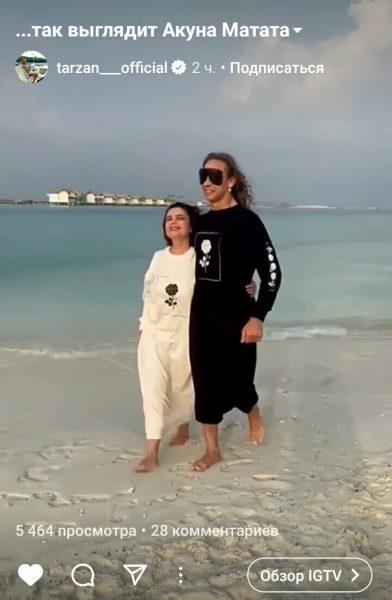 Наташа Королёва и Тарзан на Мальдивах