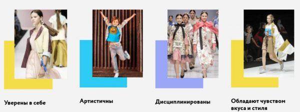 Модельная школа