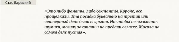 Цитата Стаса Барецкого