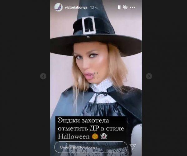 Боня в образе ведьми