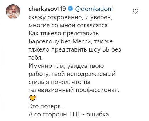 """Влада Кадони выгнали с ТНТ: """"Теперь я свободен для нового"""""""