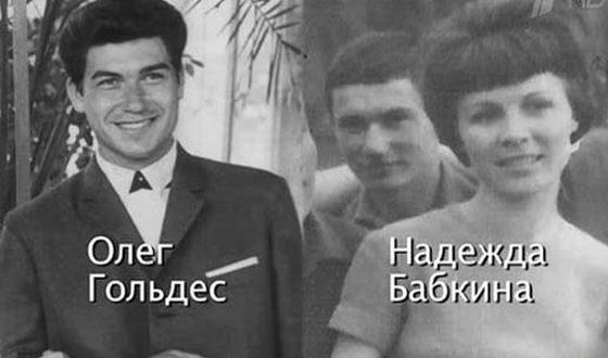 Олег Гольдес и Надежда Бабкина