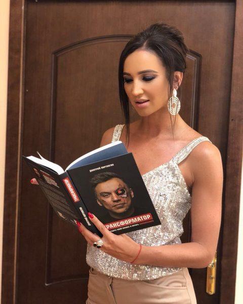 Ольга Бузова с книгой