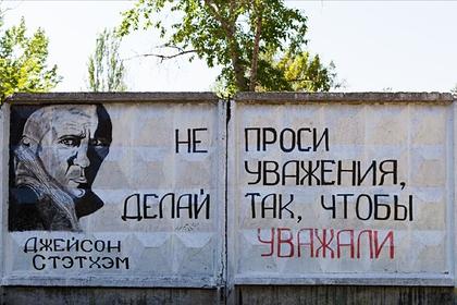 Джейсону Стэйтему показали его цитату на российском заборе - реакция актера