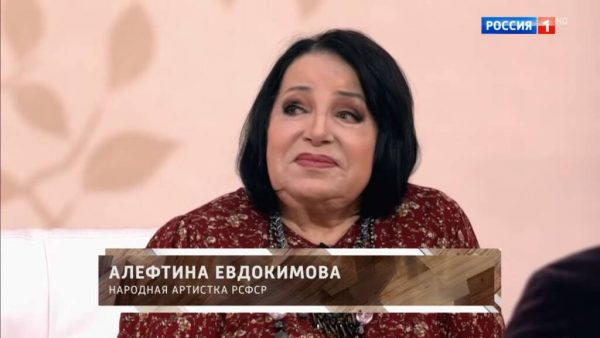 Алефтина Евдокимова
