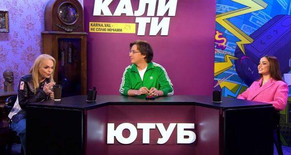 Лариса Долина, Максим Галкин, Валя Карнавал,