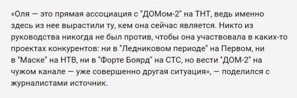 Скрин woman.ru