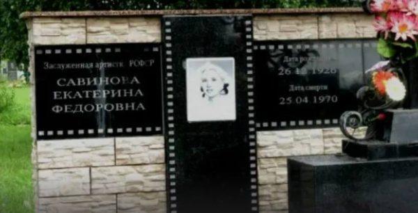 Могила Екатерины Савиновой. Фото 24smi.org