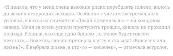Цитата. Скрин 7days.ru