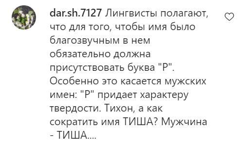 Дмитрий Шепелев раскрыл имя второго сына - выбирали всем народом, а он решил сам