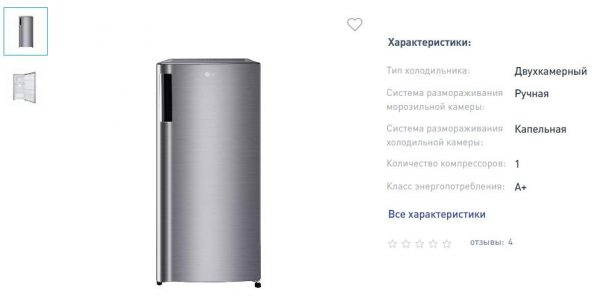 Однокамерный холодильник. Фото creditasia.uz