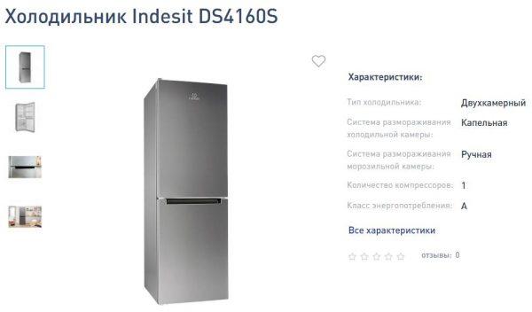 Двухкамерный холодильник. Фото creditasia.uz
