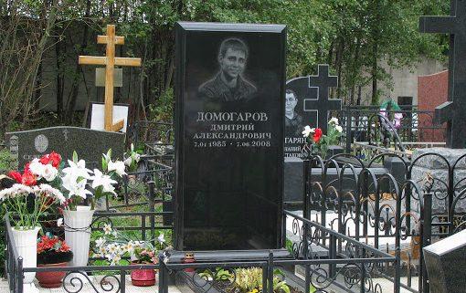 Могила Дмитрия Домогарова на Востряковском кладбище. Фото bozaboza.ru