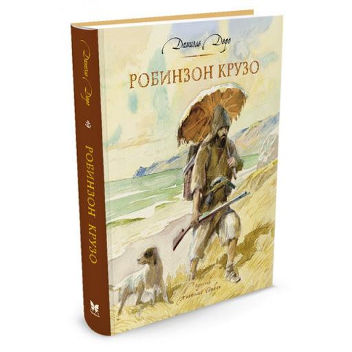 Книга Даниэля Дефо