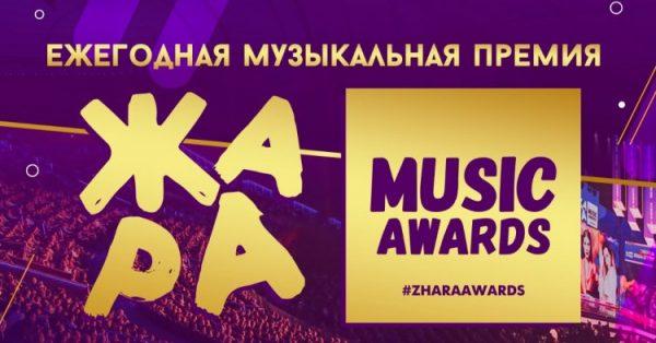 Жара-2021. Фото https://zhara.tv/music_awards_poll