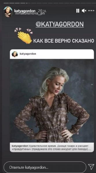 Публикация Кати Гордон
