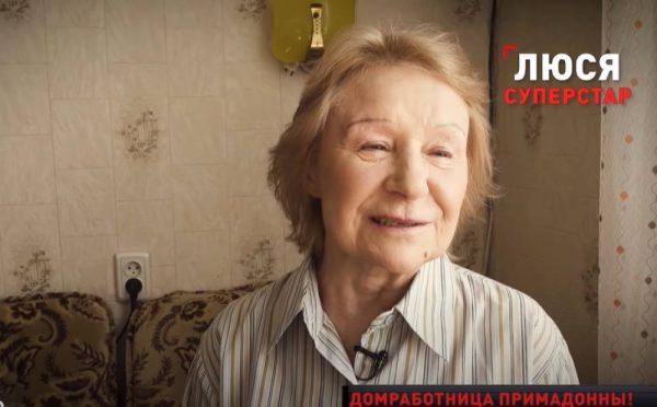 Домработница Люся