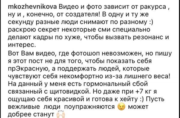 """""""СМИ специально делают кадры похуже"""" - После конфуза с фотошопом Кожевникова показала себя настоящую"""