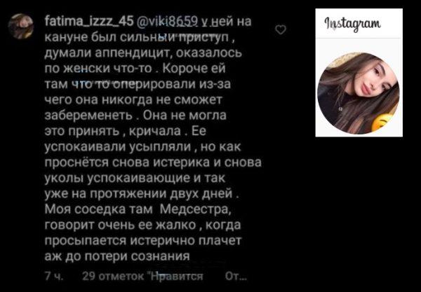 """""""Оля больше не сможет иметь детей"""" - В Сети пишут, что операция касалась ее детородных органов"""