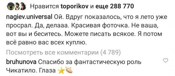Комментарий Татьяны Брухуновой