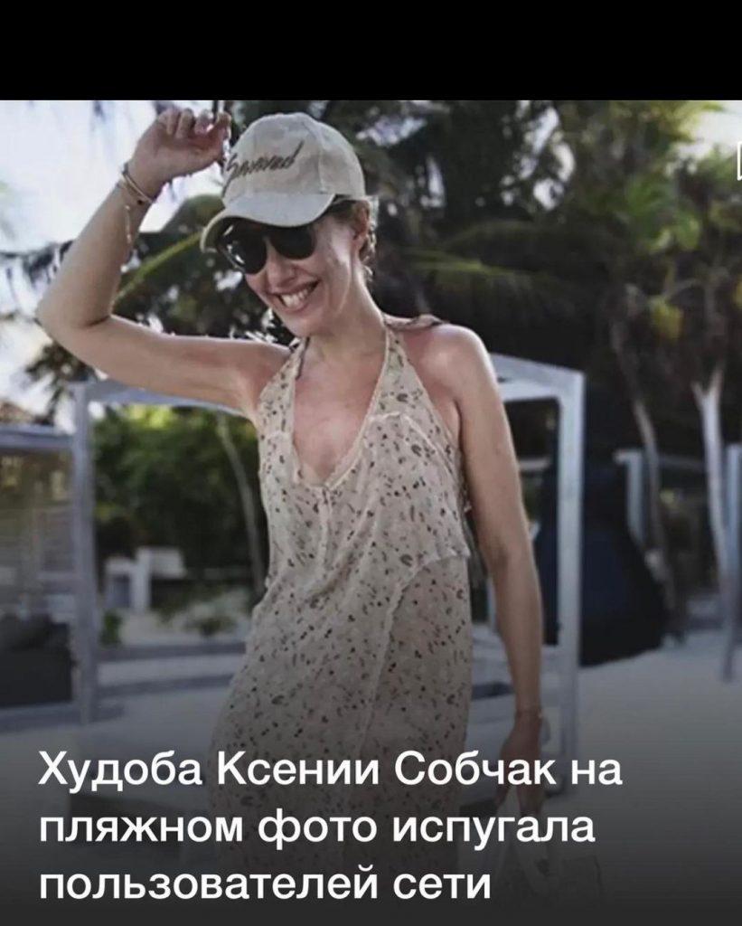 Ксения Собчак. Фото Инста