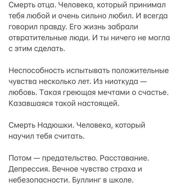 Публикация Дины Немцовой, фото:instagram.com/dinanemtsova_