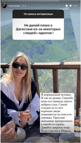 Рудова удалила все фото из поездки в Дагестан из-за угроз