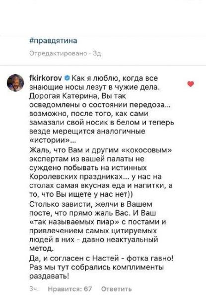 Комментарий Филиппа Киркорова