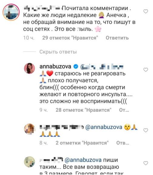 Комментарии Анны Бузовой