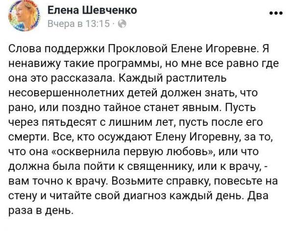 Всплыло имя Юлия Гусмана - Признания Прокловой вызвали флешмоб среди других актрис