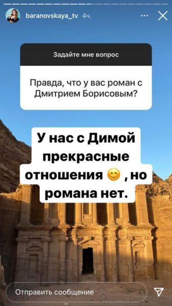 Сторис Юлии Барановской
