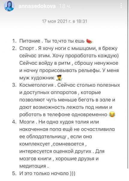 Правила жизни Анны Седоковой